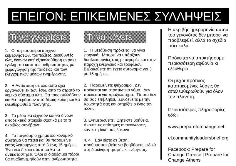 Reset pamphlet Greek